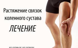 Мазь для лечения растяжения связок колена