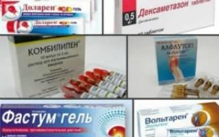 Лекарственные средства для лечения болей в позвоночнике