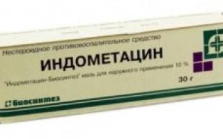 Индометацин мазь при остеохондрозе шейного отдела позвоночника