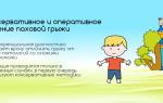 Паховая грыжа у детей лечение без операции