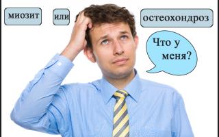 Массаж при обострении остеохондроза шейного отдела позвоночника