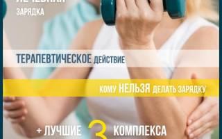 Зарядки при остеохондрозе грудного отдела позвоночника Остеохондроз грудного отдела