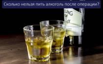 Когда можно пить алкоголь после удаления пупочной грыжи